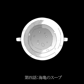 第4話:海亀のスープ