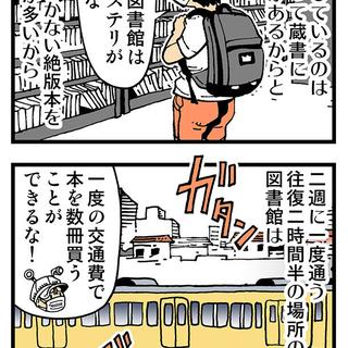 【普通】本を読む