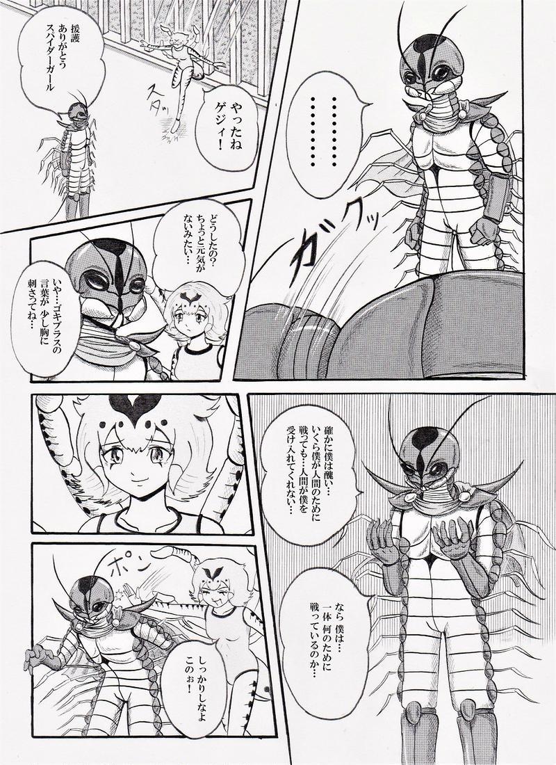 益虫戦士ゲジナイト