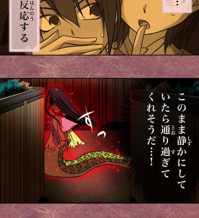 第5呪 蛇女