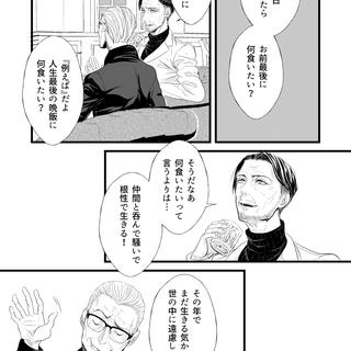 『愛しい人にまた会うその日まで』わ