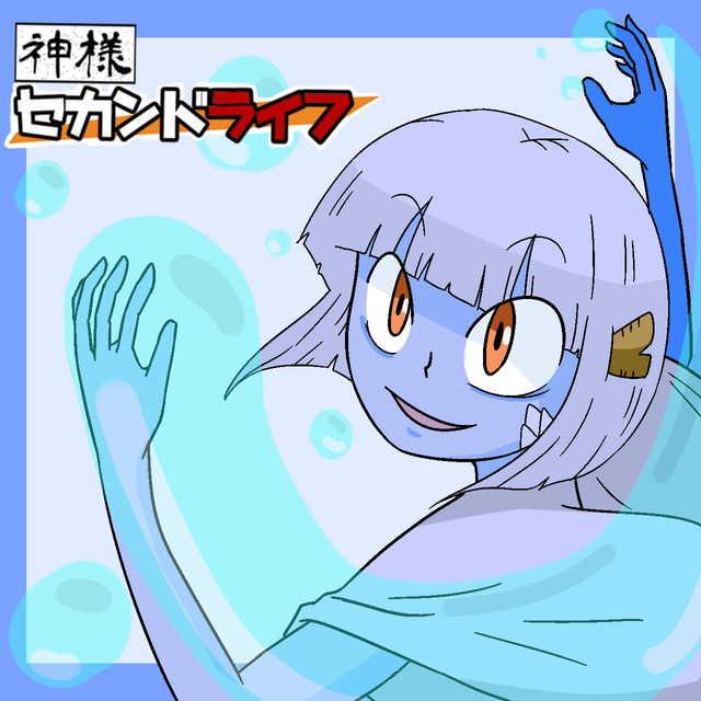 38話 神使のキツネ、妖のキツネ