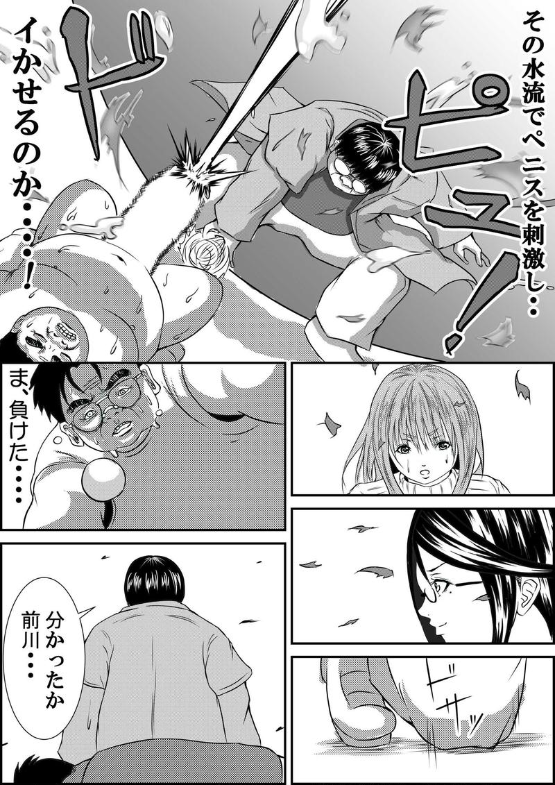 第7話  ワイルドサイドの友達!の巻