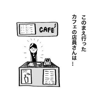カフェに行ったら〇〇な店員さんでした