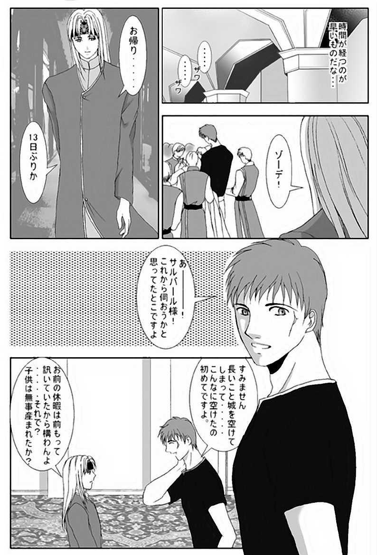 第5話・幼子(1)