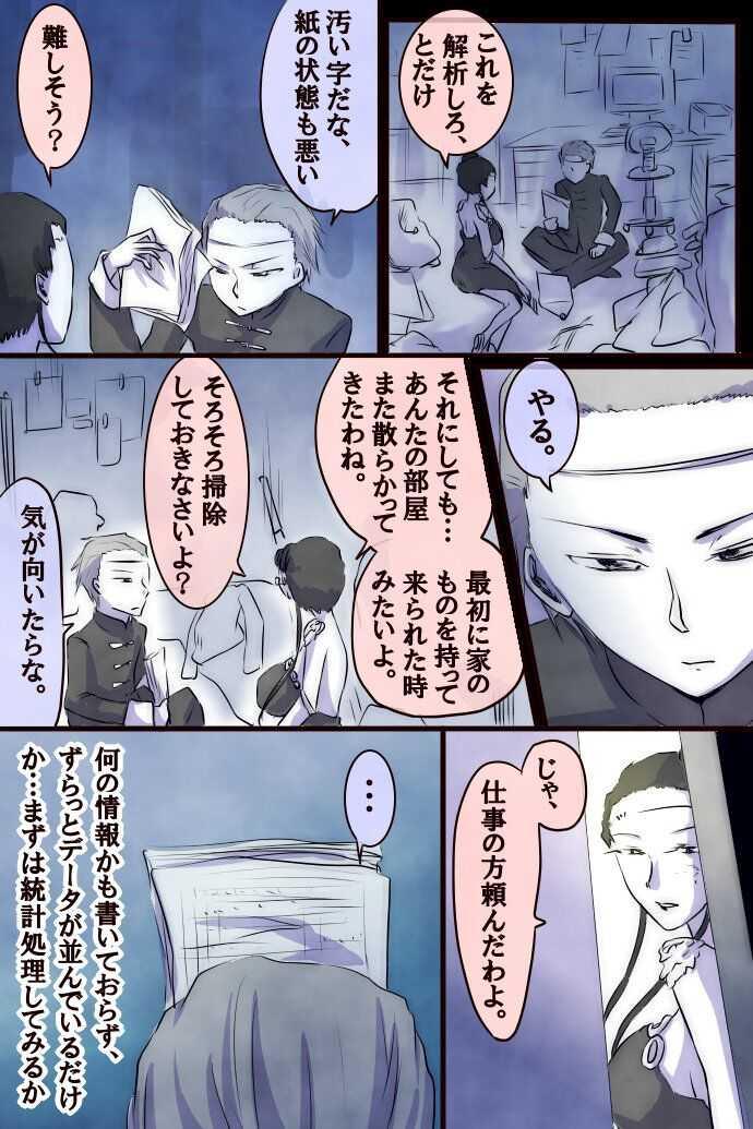 No.30「望 青玉」