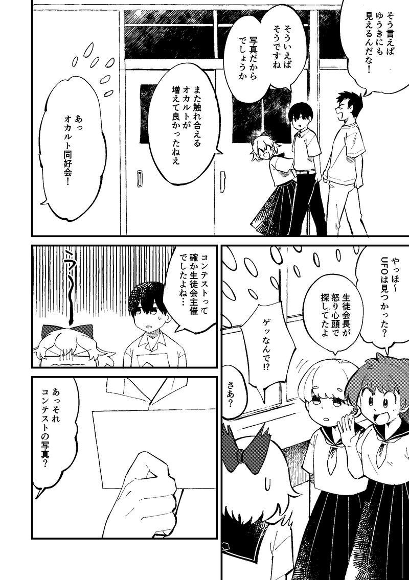 「心霊写真」〜嘘か真か斗賀浜の白い手!〜(第6話)