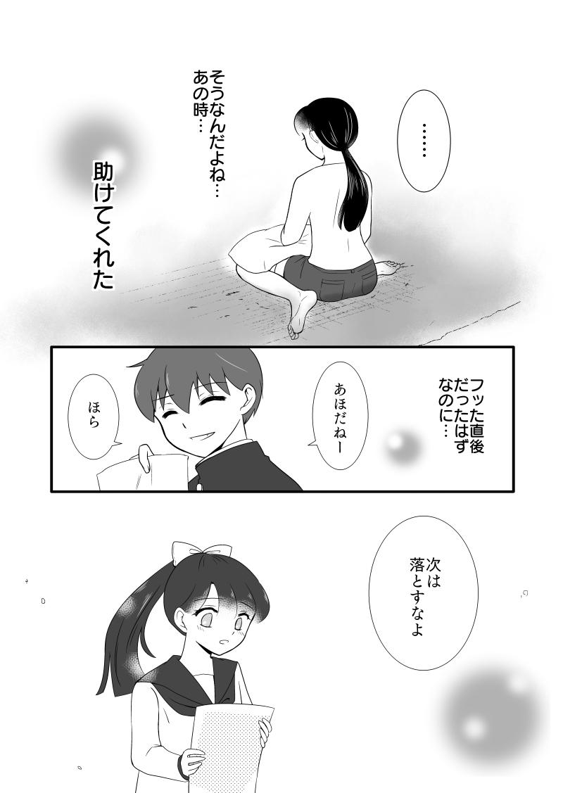 プロポーズその後(中編)