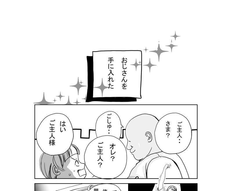 おじさんとボク①