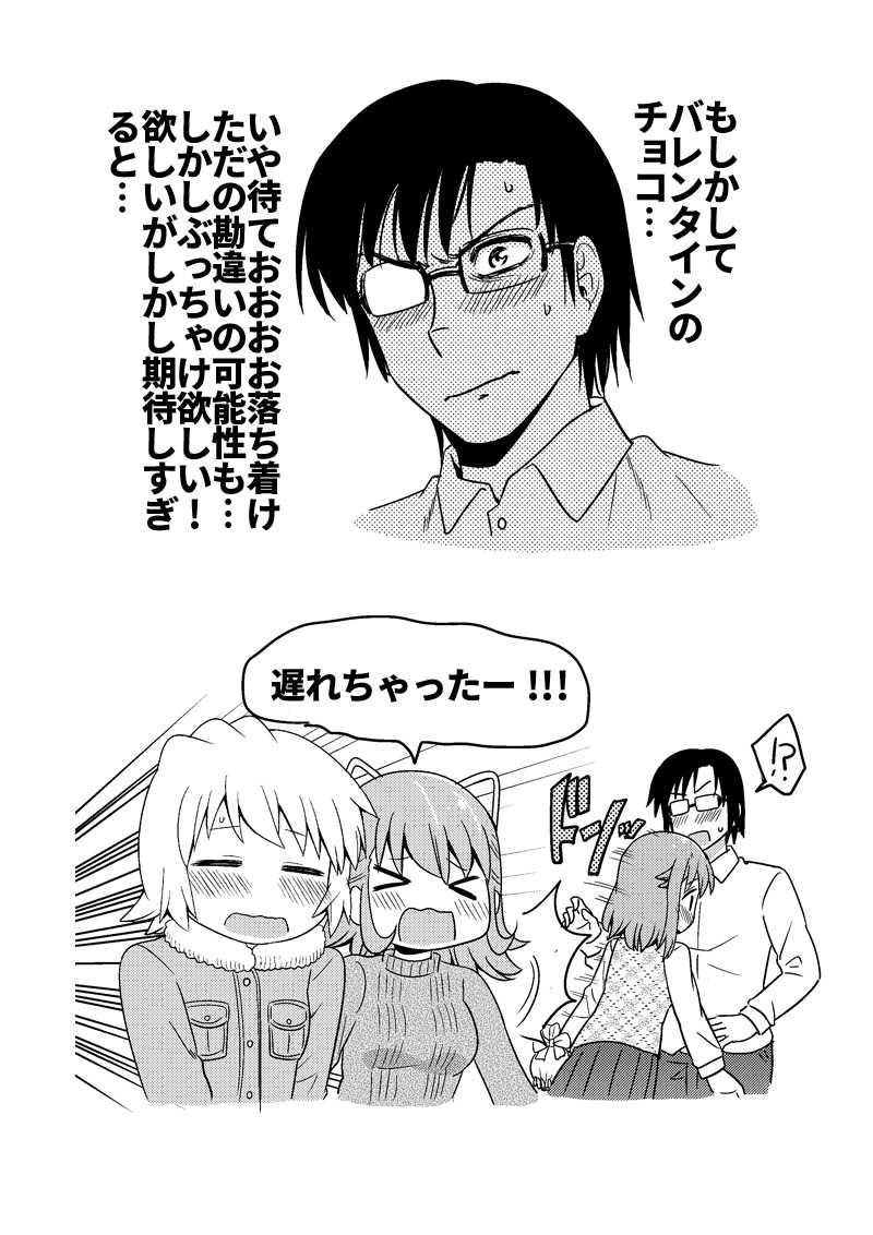松家さんがチョコを渡したいようです。