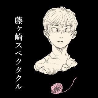 藤ヶ崎スペクタクル 7話