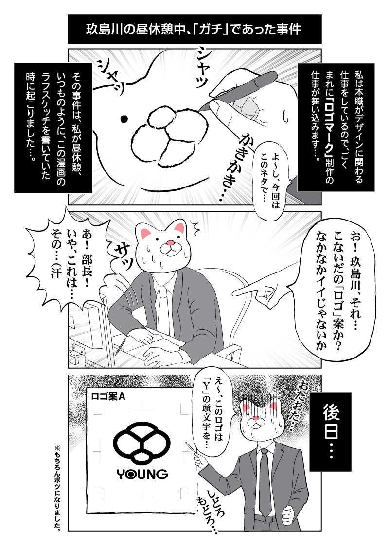 会社員 玖島川の日常 12