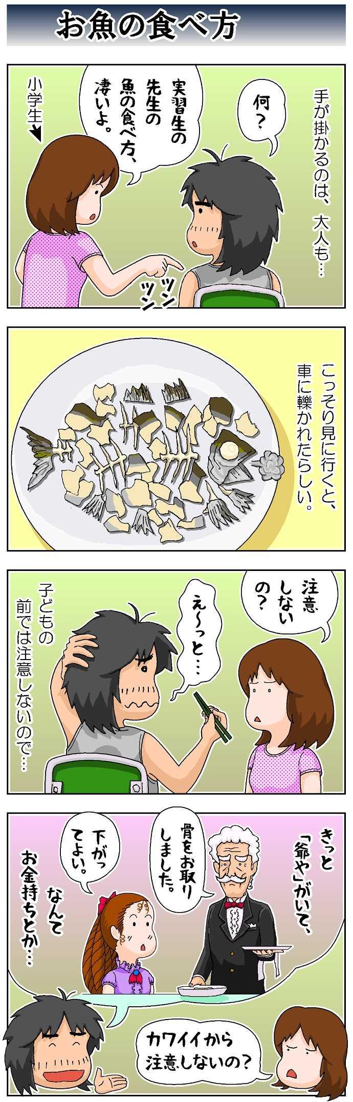 第108話 お魚の食べ方