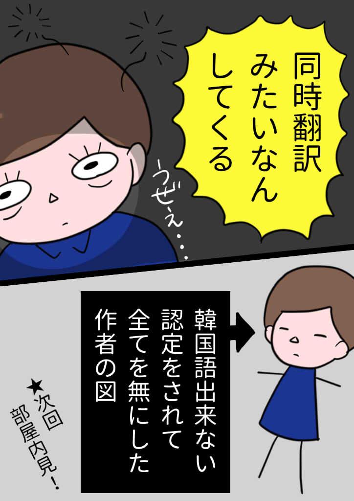 家探し編(2/4)