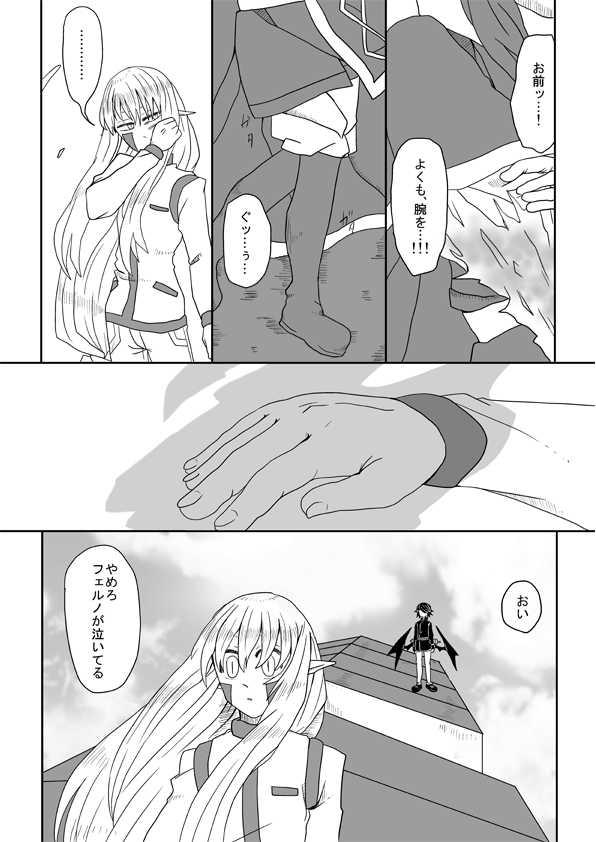 03 猛威と鉄槌