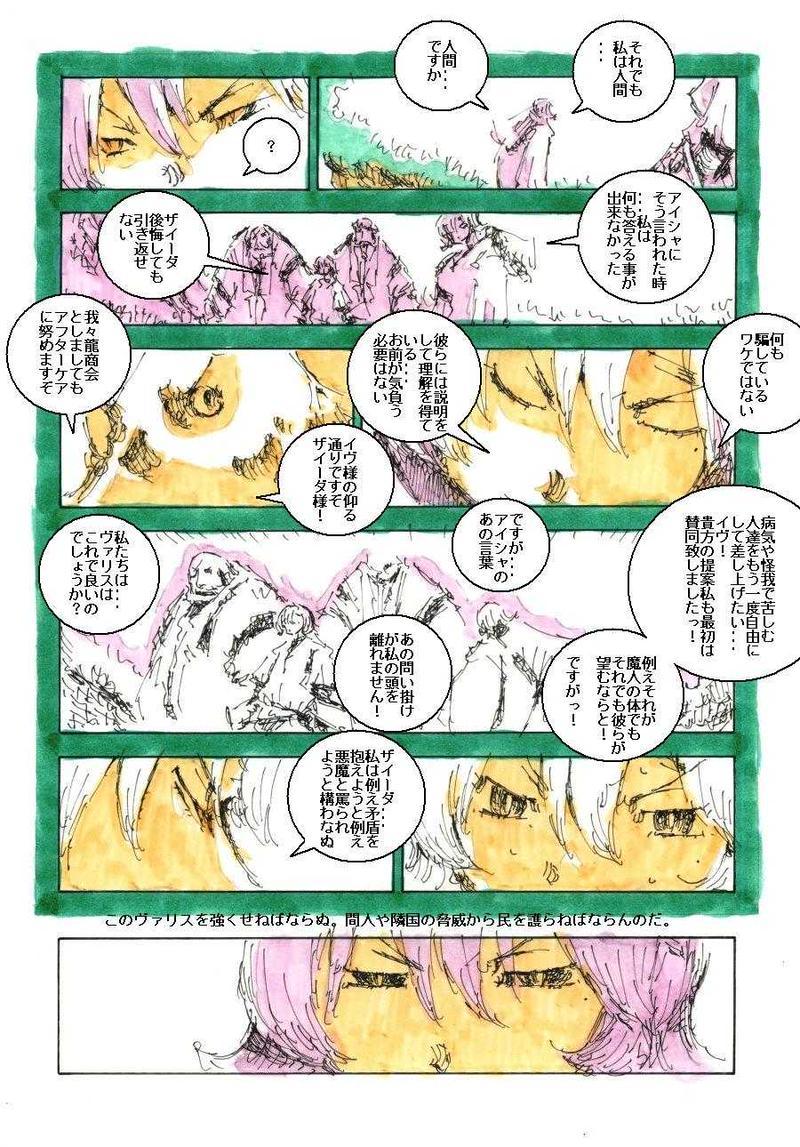 ギフトショコラ【ホムンクルス】