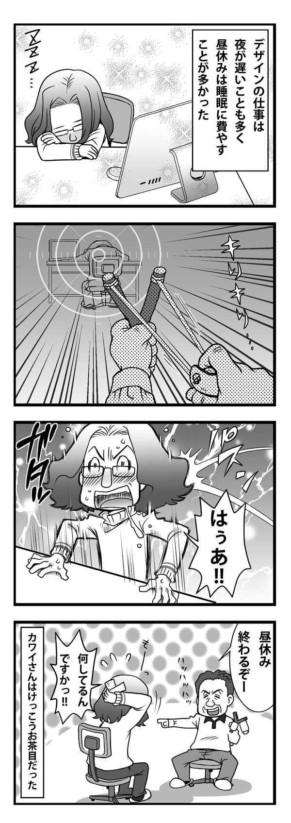 〜昼休み(休めない)〜
