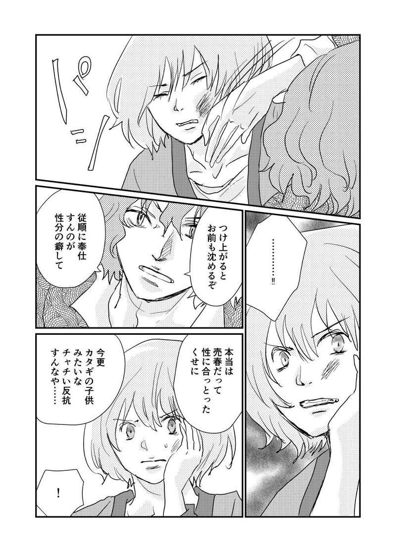 17.バックグラウンド・ファイター