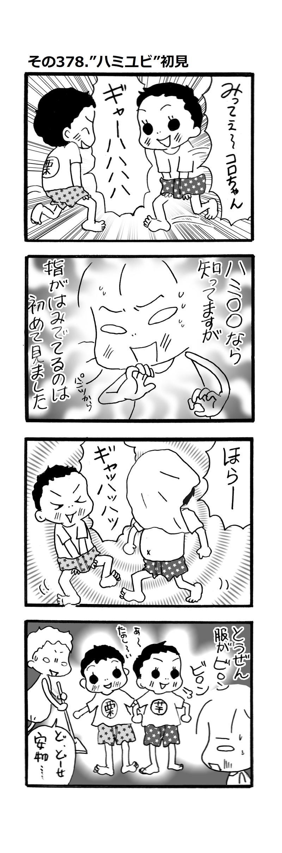 """その378.""""ハミユビ""""初めて見ました!"""