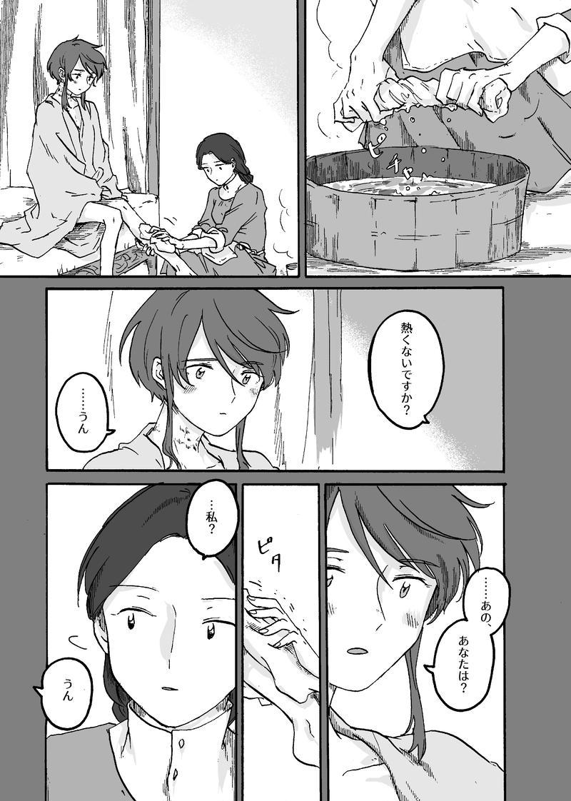 第9話 トゥファン (前編)