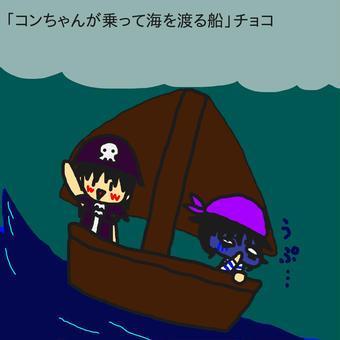 船チョコに乗って冒険だ!
