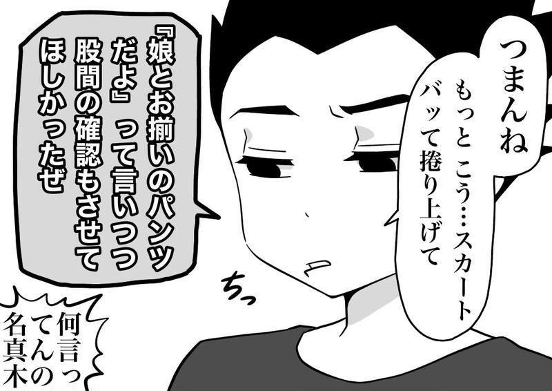 尾根井さんの様子が変?④