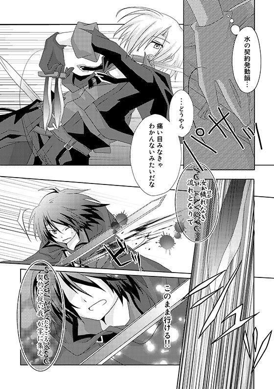 episode03 『黒闇』