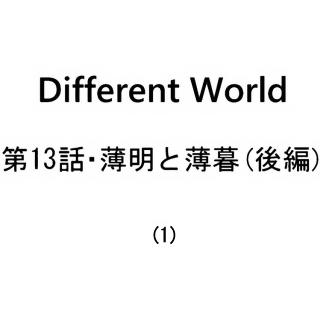 第13話・薄明と薄暮(後編)(1)