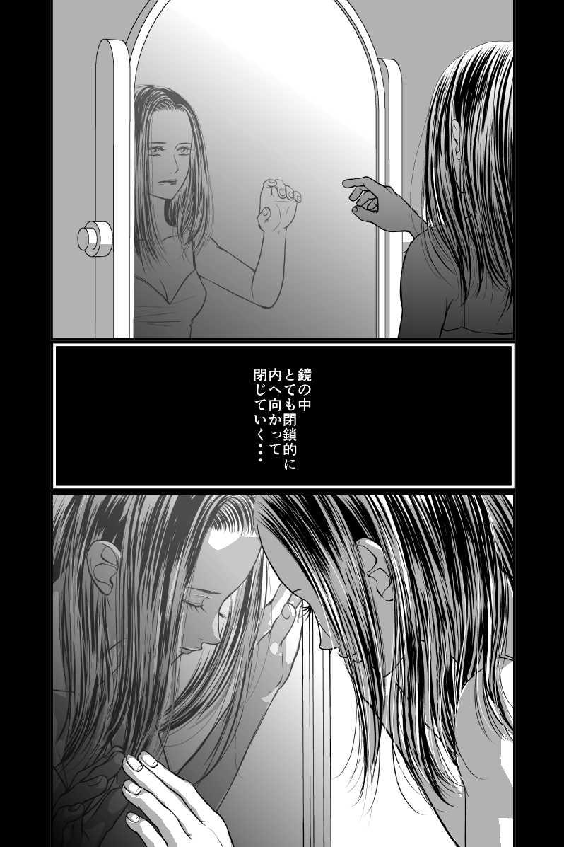 硝子の眼球④(終)