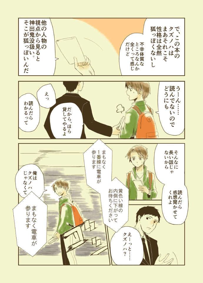 6『過去・出会い編1』