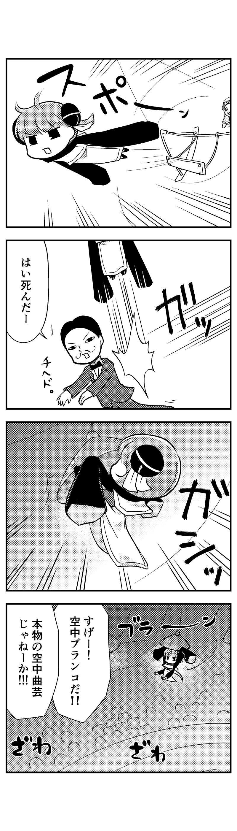 026 道芸旅団