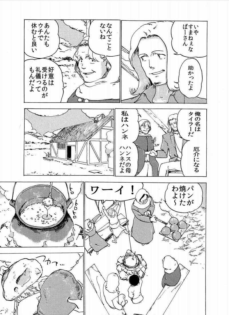 盗賊騎士物語
