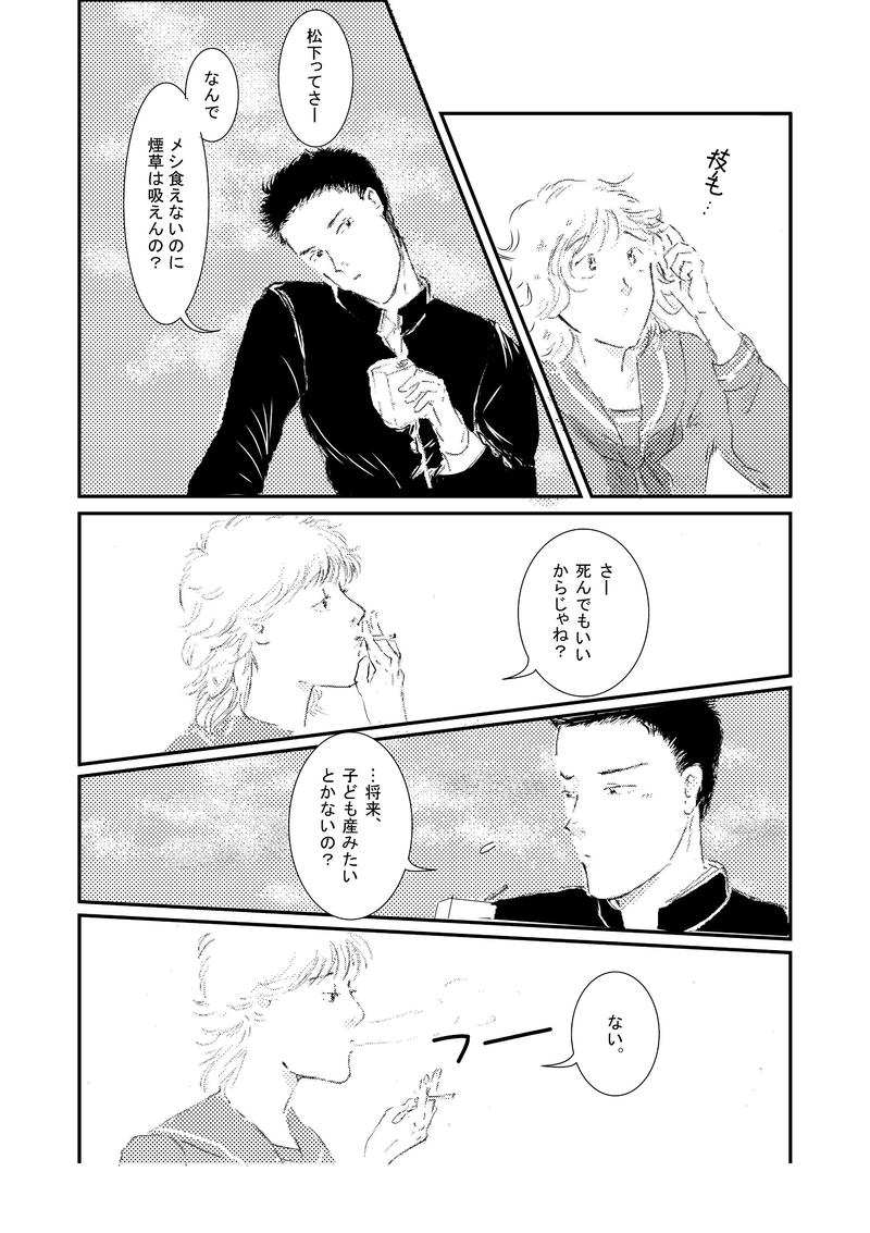 レズビアンの佐藤さん/第四話/対岸のカノジョ②