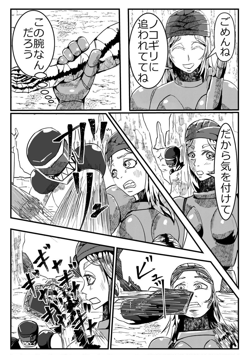 爆弾マントとノコギリ帝国(1)