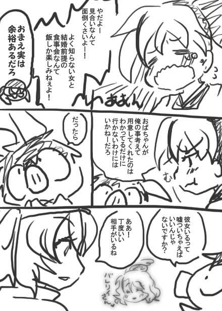 111話・らくがき漫画