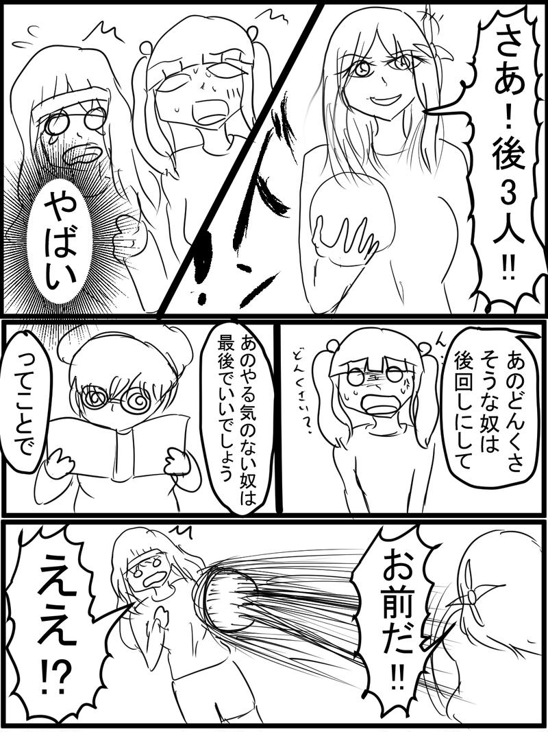 デスボール編7