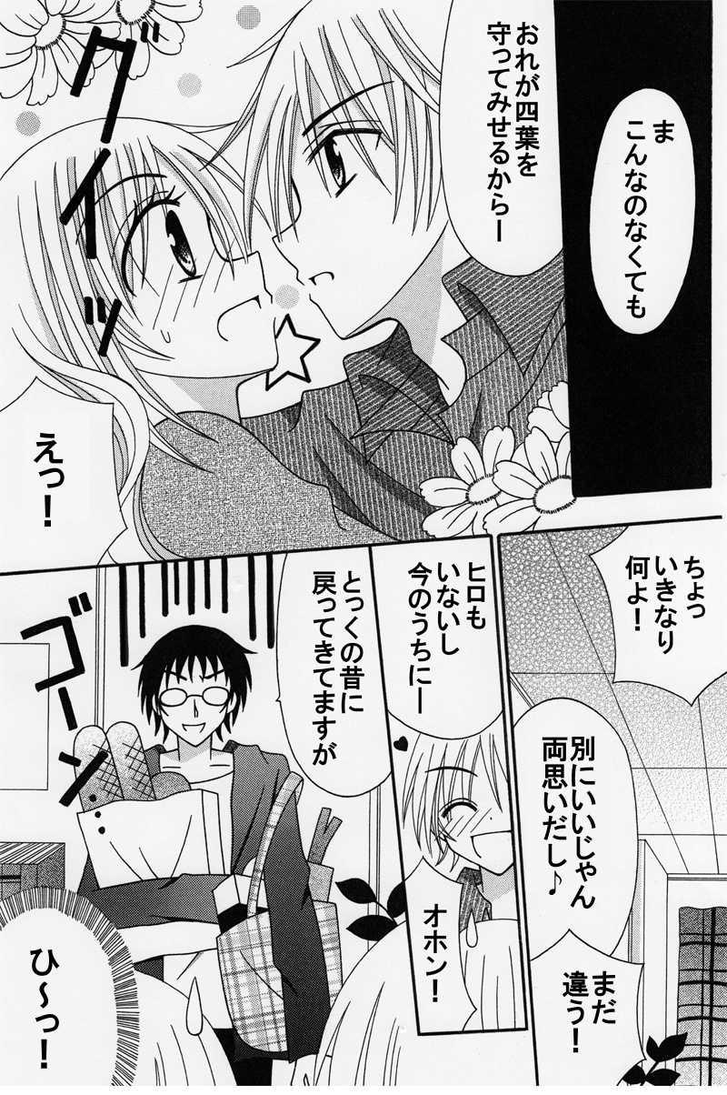第6話:目覚めよ!魔法の杖(その1)