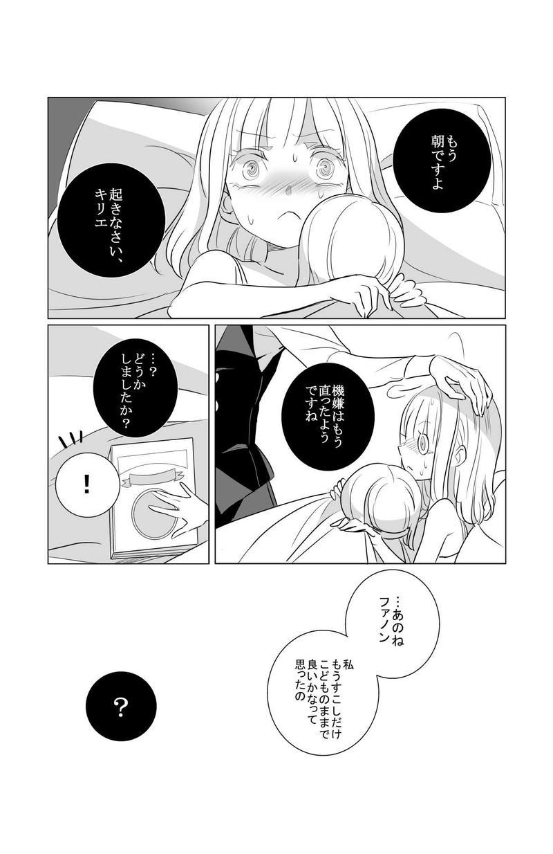 9.少女夢に恋恋と戸惑いを知る