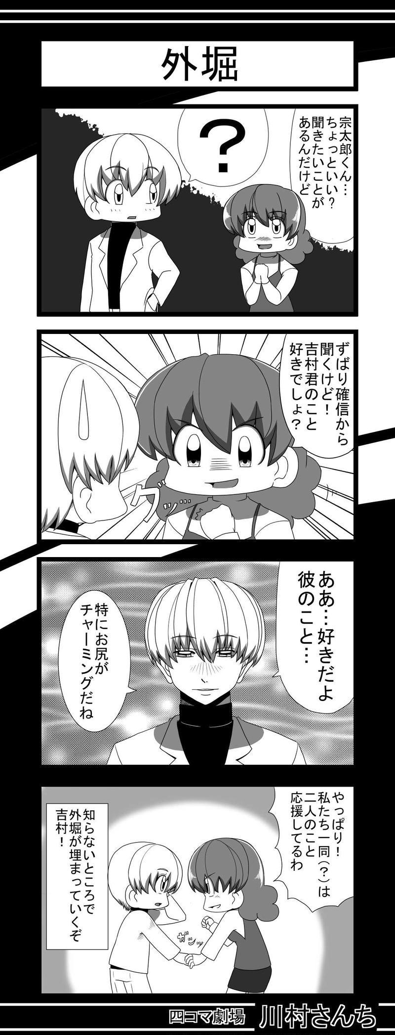川村さんち 72話