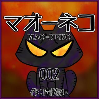 マオーネコ002