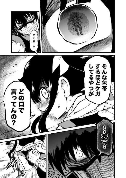 第13話 きた!深紅の女帝!! の巻
