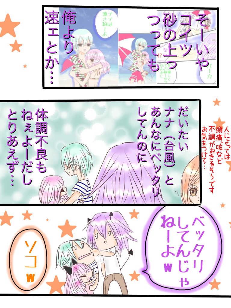 ☆25☆嵐の前ぶれ
