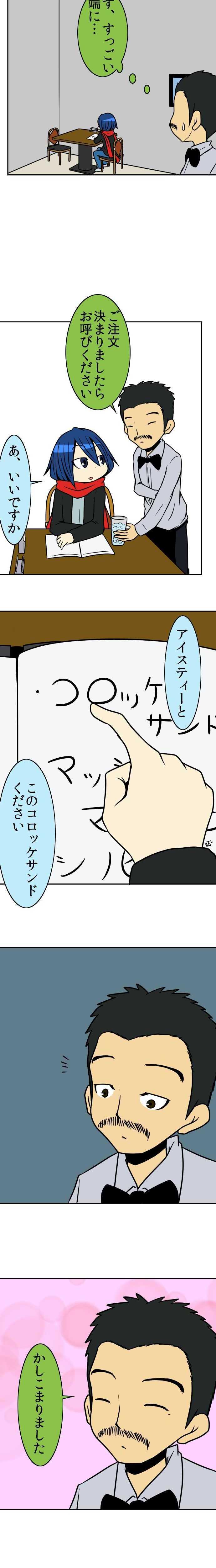 44術目:忍ぶ喫茶店(其の弐)