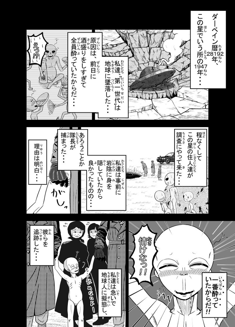 episode1:侵略部隊第七世代①