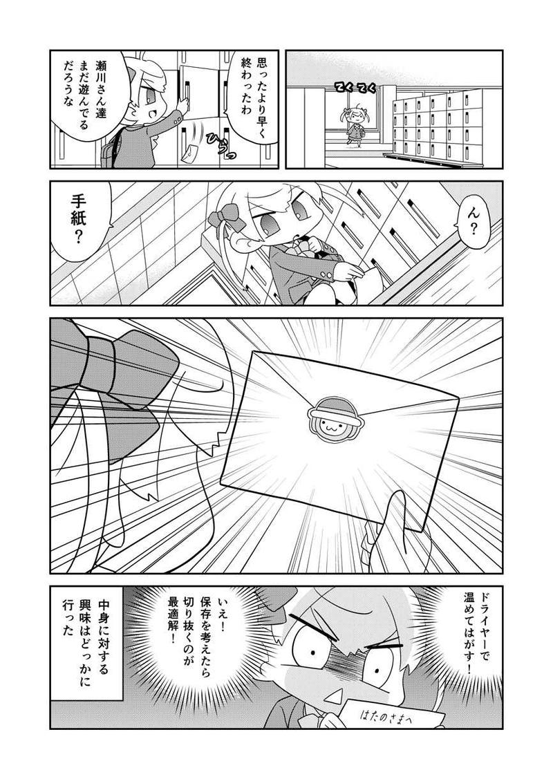 PLAY-14