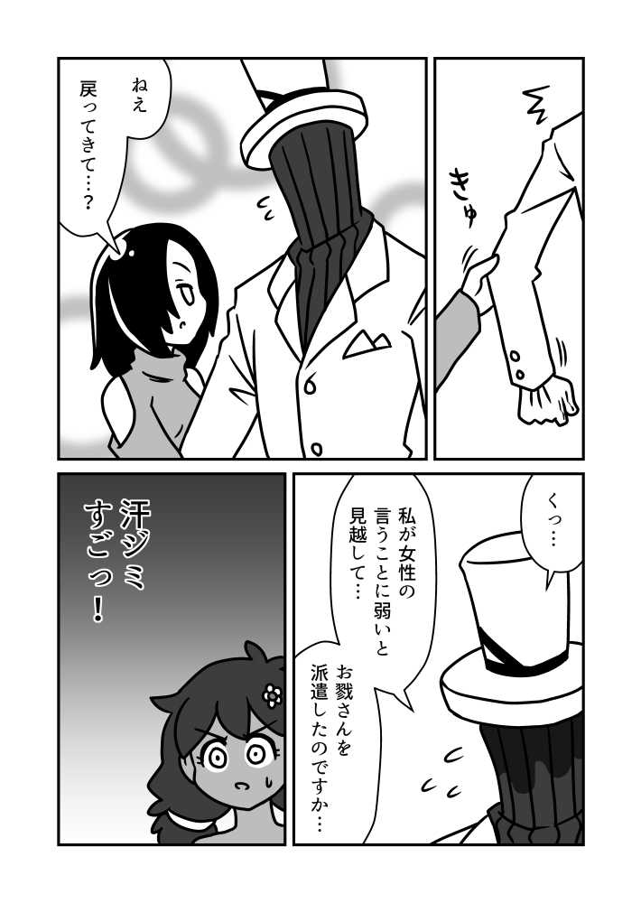 とり剣士 第7話