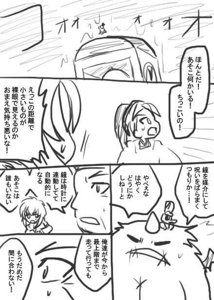 32話・らくがき漫画