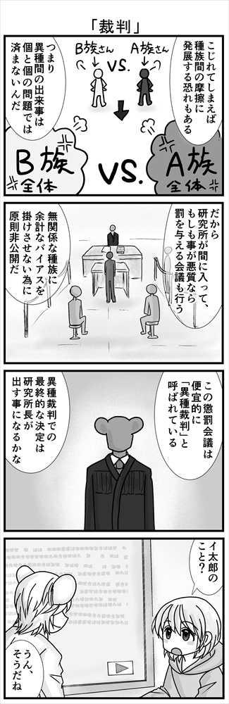 「翼を持つという事」2異種裁判①
