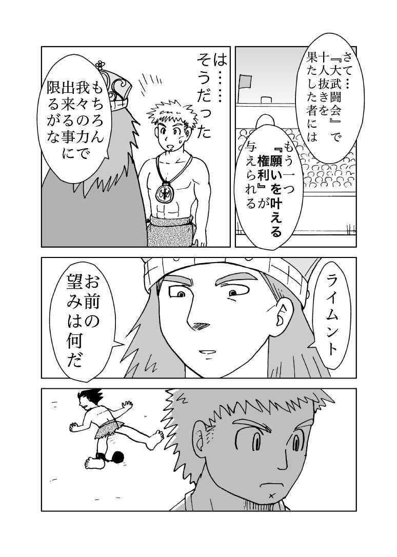 カサンドラ29話