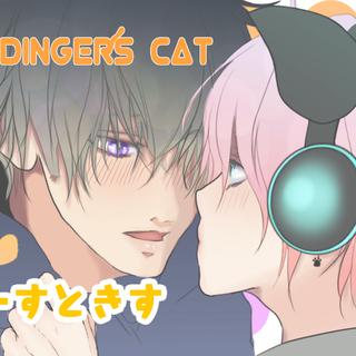 シュレディンガーの猫【ふぁーすときす】前編